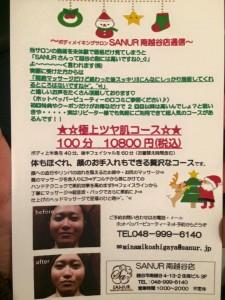 SANUR南越谷店_DM
