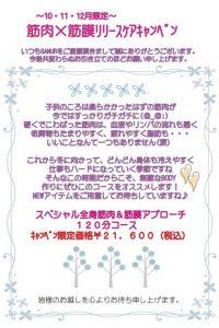 10/11/12月限定キャンペーン