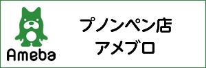 プノンペン店 アメブロ