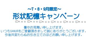 4・5・6月限定キャンペーン