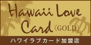 hawai Loveカード