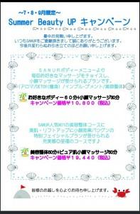 7.8.9月キャンペーン_SANUR